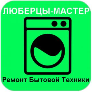 """""""Люберцы-Мастер"""" ремонт бытовой техники"""