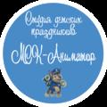 msk-animator.ru, Праздник для малышей в Подольске