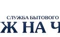 Сервисная компания, Ремонт кухни в Новокузнецком городском округе