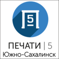 Печати5, Листовка в Городском округе Южно-Сахалинск