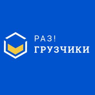 Раз!Грузчики Ульяновск