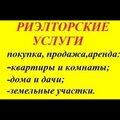 АН Фация, Проверка чистоты сделок в Саратовской области