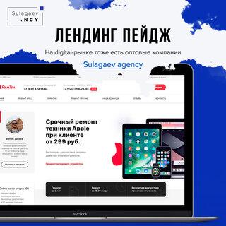 Sulagaev Agency