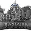 8 марта. Женский праздник в горах на Кавказе в Нальчике ( КБР)