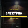 Олег Осипов, Подключение линии силовой к щиту в Уфимском районе