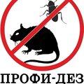 Профи-Дез СЭС , Уничтожение тараканов в Городском поселении Солнечногорске