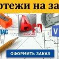 заказать чертеж в новосибирске