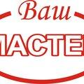 Ваш Мастер, Монтаж кассетного потолка в Борисоглебском городском округе