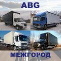 ООО АвтоБизнесГруппа, Услуги грузоперевозок и курьеров в Суздале