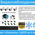 Установка видеонаблюдения на 4 уличные камеры
