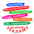 "Рекламное агентство ""КОНТРАСТ"", Конструкции в Шахтах"