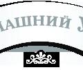 """Агентство домашнего персонала """"Домашний Уют"""", Другое в Приозерском районе"""