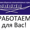 Новосибирский компьютерный сервис NSKPC, Ремонт видеокарты в Октябрьском районе