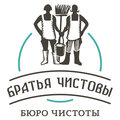 Бюро Чистоты Братьев Чистовых, Химчистка в Жуковском районе