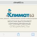 """ООО """"Климат63"""", Установка кондиционера в Самаре"""
