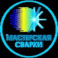 Мастерская сварки, Сварочные работы в Малмыжском районе