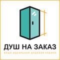 Душ на заказ, Стекольные работы в Москве и Московской области