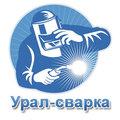 Урал-сварка, Сварочные работы в Городском округе Первоуральск