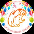 Центр праздничных услуг Оранжевый Ёжик, Организация интерактива на мероприятиях в Чебаркульском районе