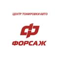 Форсаж, Оклейка капота авто в Московском районе