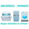 Экспресс - Ремонт, Ремонт: не заливает воду в Спартаке