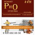 Ремонт и Отделка, Нанесение венецианской штукатурки в Ростовской области