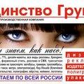 """""""Единство Групп"""", Дизайн рекламы в Городском округе Тула"""