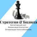 Стратегия Бизнеса, Услуги бухгалтера в Ленинском районе