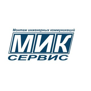 МИК Сервис