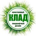 """""""КЛАД"""", Услуги дизайнеров в Бахчисарае"""