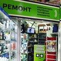 ZVUK, Замена системной платы в Реутове