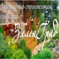 ЗеленГрад, Услуги озеленения в Асбестовском городском округе