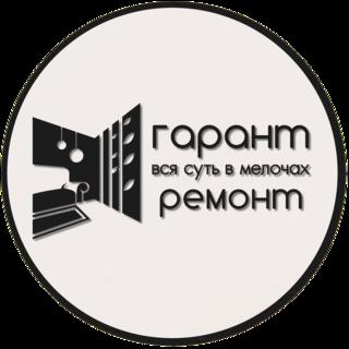ГАРАНТ РЕМОНТ