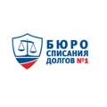 Бюро списания долгов № 1, Помощь в рефинансировании кредита в Ростовской области