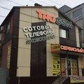 Сервисный центр TAGGSM, Замена модуля в Городском округе Азов
