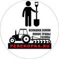ПЕРЕКОПКА.РУ, Перекапывание земли в Серпухове
