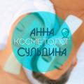 Косметолог Анна , Альгинатная маска для лица в Каменске-Уральском