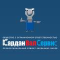 """ООО """"КарданВалСервис"""", Ремонт карданных валов в Москве"""