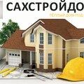 СахСтройДом, Строительство домов и коттеджей в Южно-Сахалинске