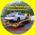 Выручайкин.рф, Эвакуатор для мототехники в Ставрополе
