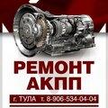 АКПП Сервис Тула, Ремонт авто в Туле