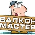 Балкон мастер, Стекольные работы в Частых