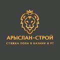 Арыслан-Строй, Устройство бетонных полов в Казани