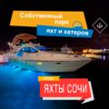"""""""Яхты Сочи"""", Саксофонисты в Сочи"""