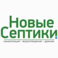 Новые септики, Монтаж водоснабжения и канализации в Тюменской области