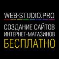 WEB-STUDIO.PRO, PHP в Костромской области