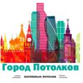 Город Потолков, Установка потолков в Торгашине