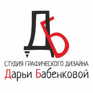 Студия графического дизайна Дарьи Бабенковой