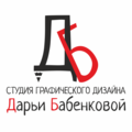 Студия графического дизайна Дарьи Бабенковой, Рекламные материалы в Городском округе Иркутск