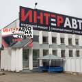ИНТЕРАВТО, Покраска авто в Удмуртской Республике